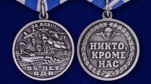 Памятная медаль к 85-летию ВДВ - аверс и реверс