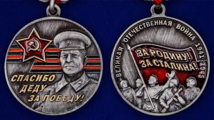 Памятная медаль к юбилею Победы в ВОВ За Родину! За Сталина! - аверс и реверс