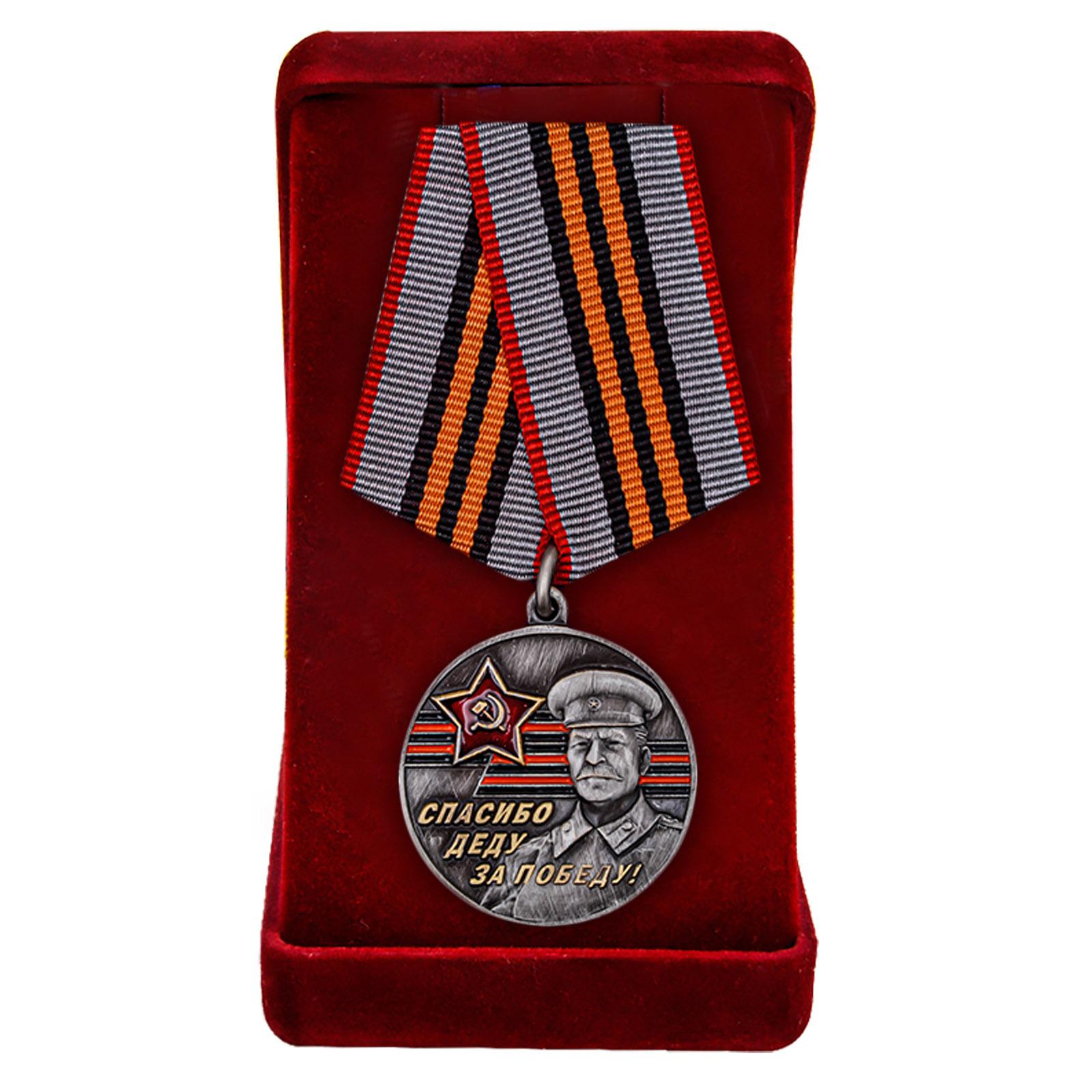 Купить памятную медаль к юбилею Победы в ВОВ За Родину! За Сталина! в подарок