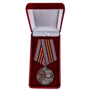 Памятная медаль к юбилею Победы в ВОВ За Родину! За Сталина! - в футляре