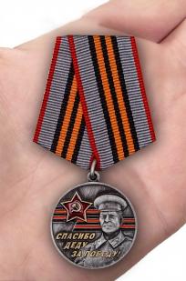 Памятная медаль к юбилею Победы в ВОВ За Родину! За Сталина! - вид на ладони