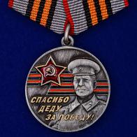 Памятная медаль к юбилею Победы в ВОВ «За Родину! За Сталина!»