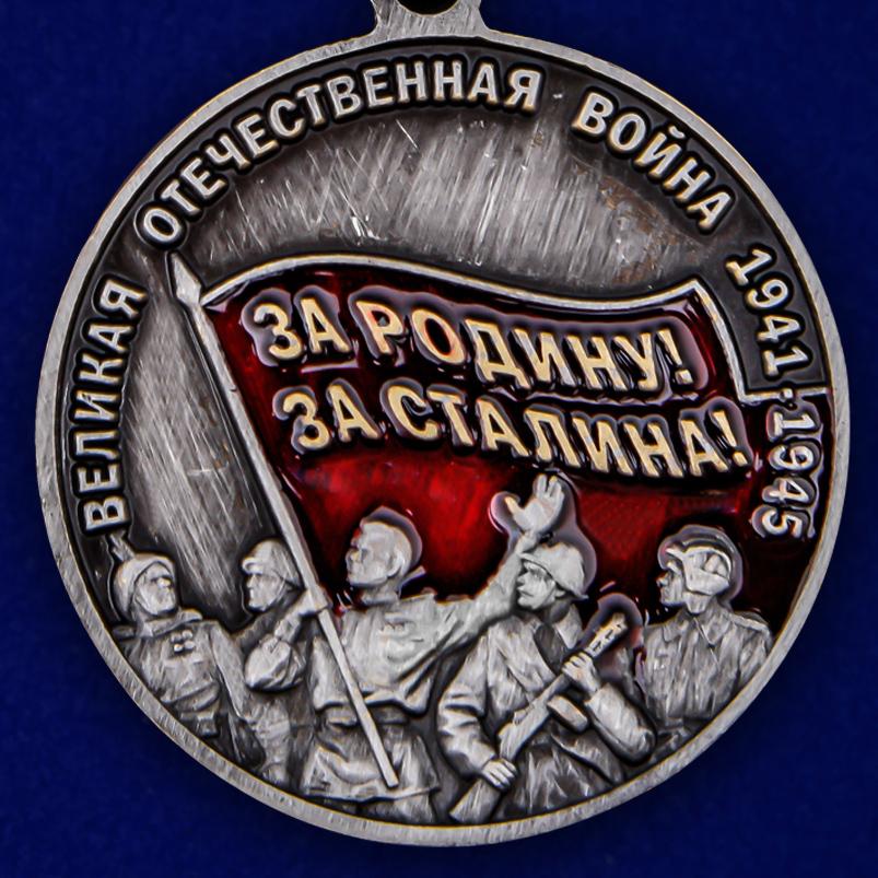 Памятная медаль к юбилею Победы в ВОВ «За Родину! За Сталина!» по лучшей цене