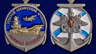 Памятная медаль Крейсер Адмирал Кузнецов - аверс и реверс