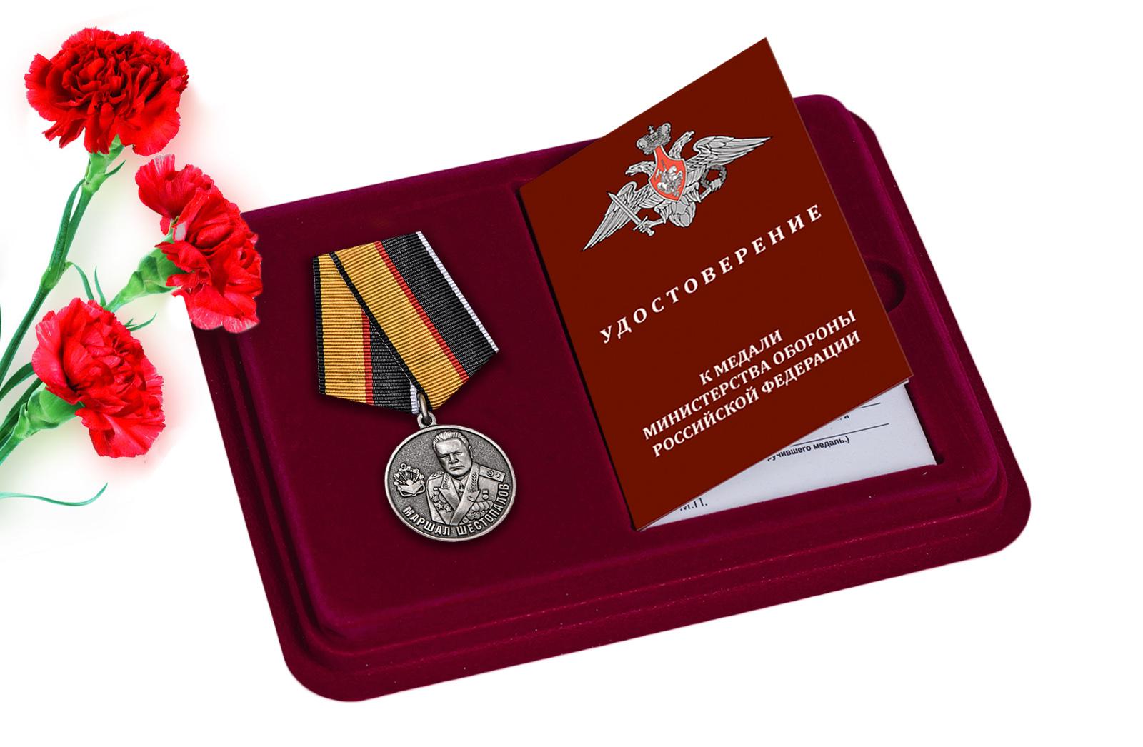 Купить медаль Маршал Шестопалов МО РФ оптом или в розницу