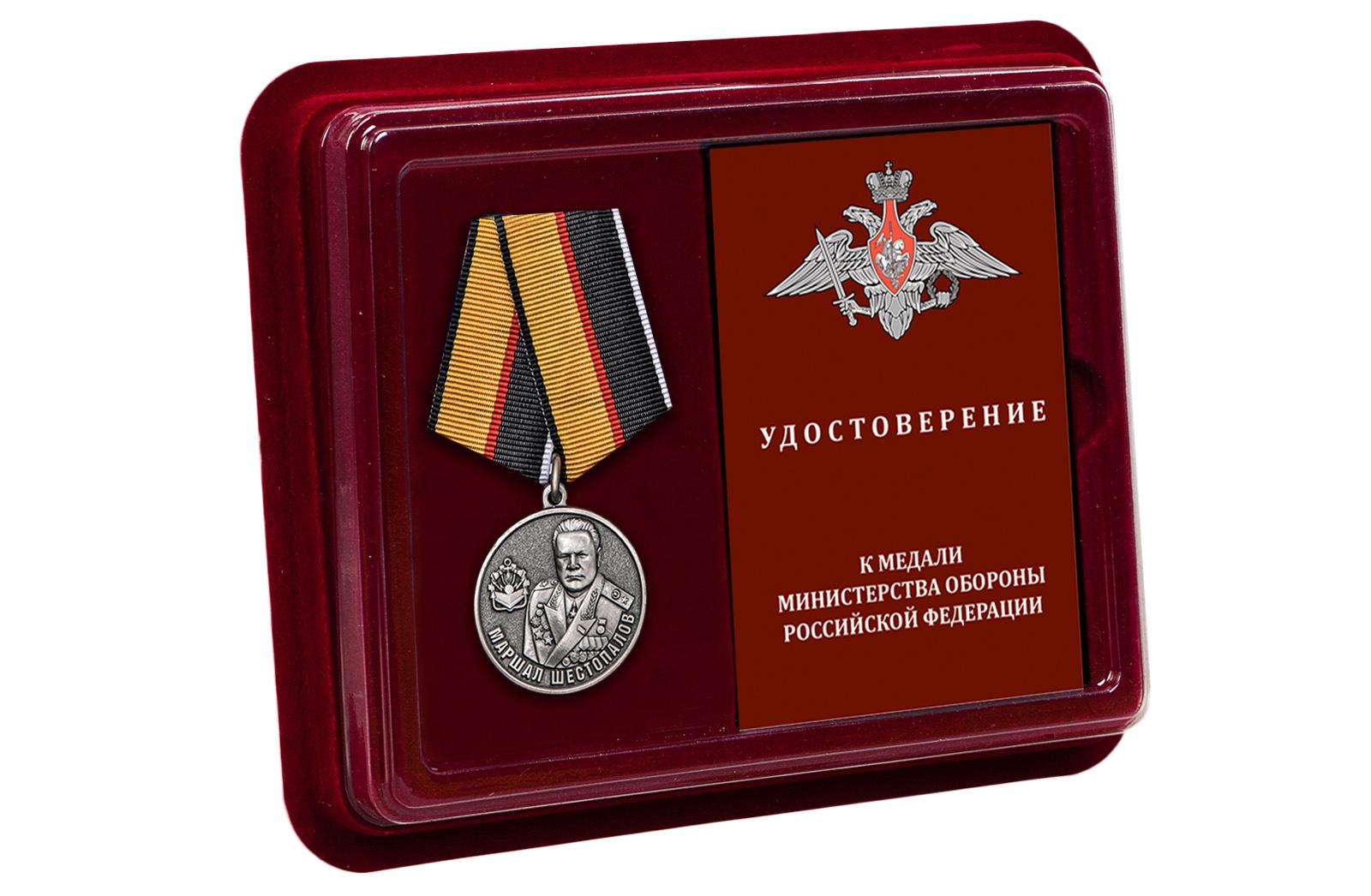 Памятная медаль Маршал Шестопалов МО РФ - в футляре