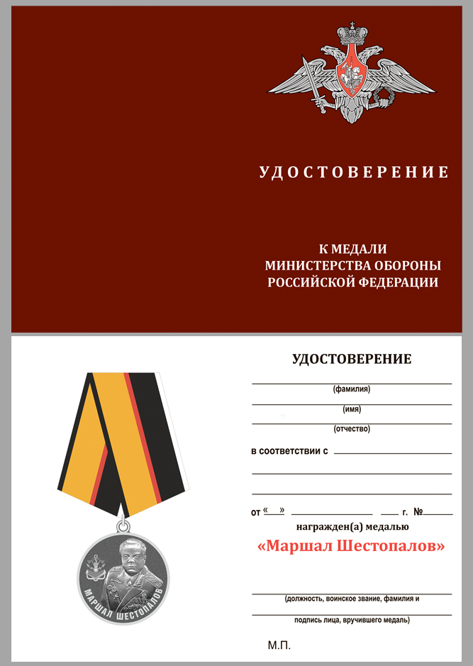 Памятная медаль Маршал Шестопалов МО РФ - удостоверение