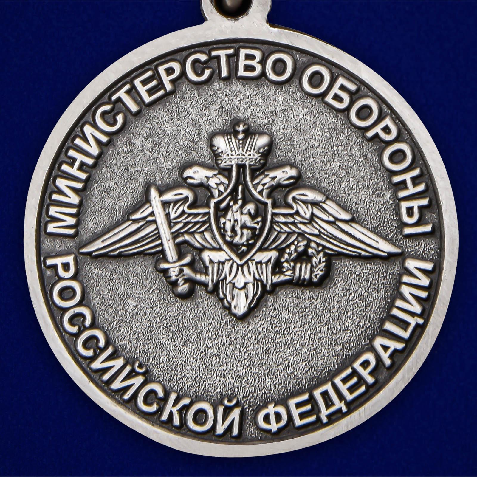Памятная медаль Маршал Шестопалов МО РФ
