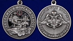 """Памятная медаль """"За службу в Морской пехоте"""" - аверс и реверс"""