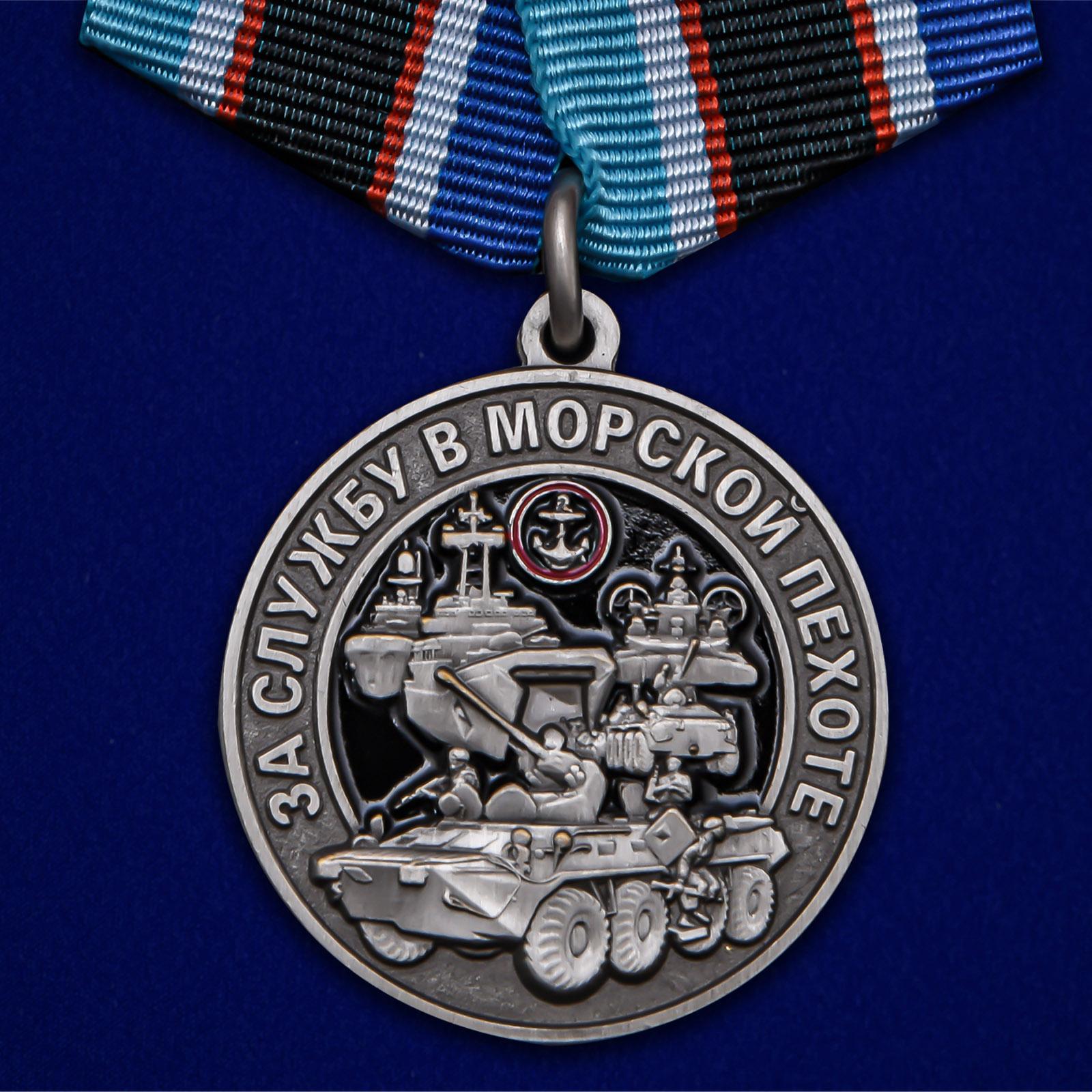 """Памятная медаль """"За службу в Морской пехоте"""""""