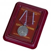 Памятная медаль МВД За отвагу на пожаре - в футляре