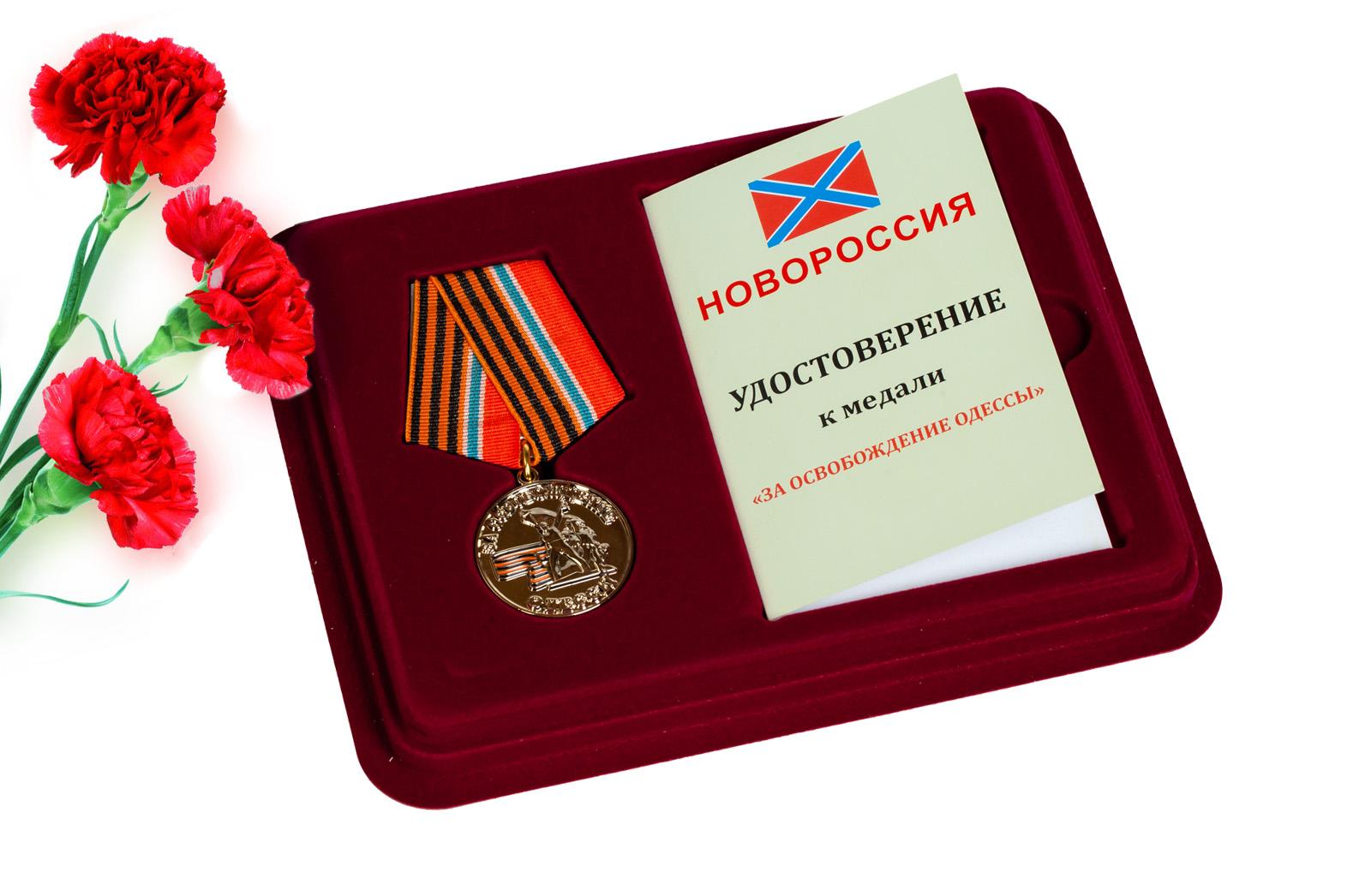 Купить памятную медаль Новороссии За освобождение Одессы онлайн