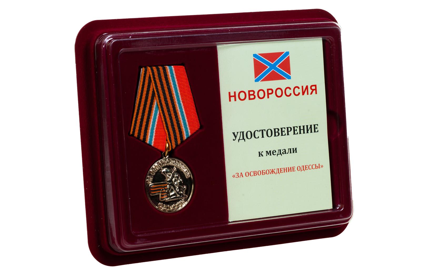 Памятная медаль Новороссии За освобождение Одессы  - в футляре с удостоверением