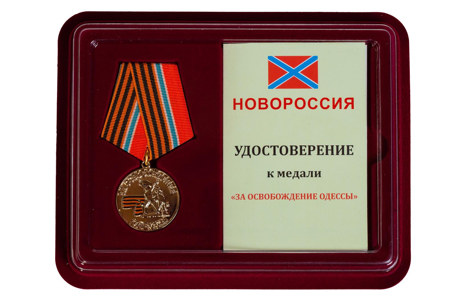 Памятная медаль Новороссии За освобождение Одессы