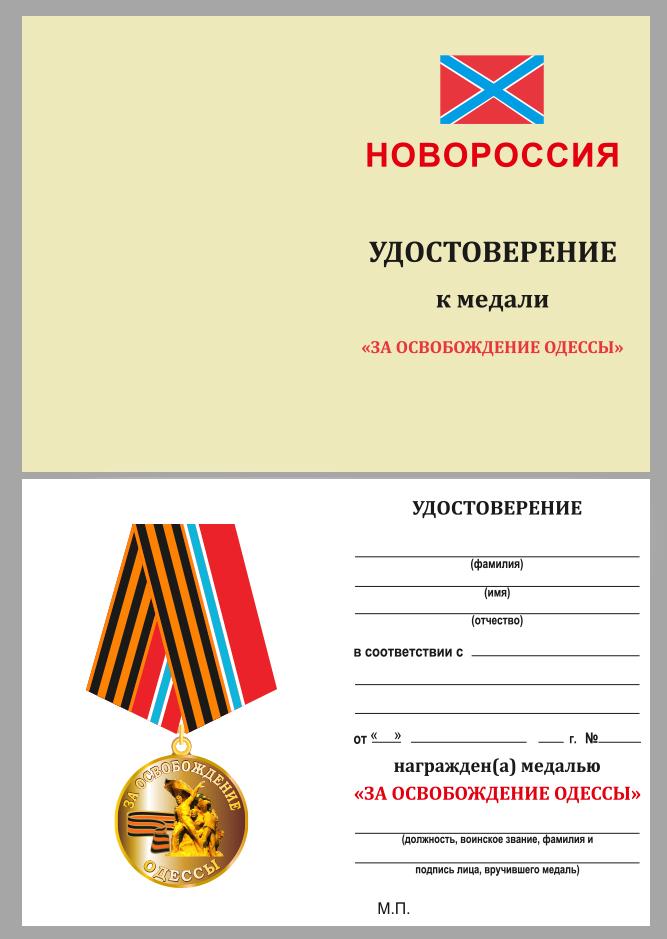 Памятная медаль Новороссии За освобождение Одессы - удостоверение