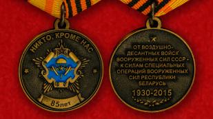 Памятная медаль От ВДВ СССР Силам Специальных операций Республики Беларусь - аверс и реверс