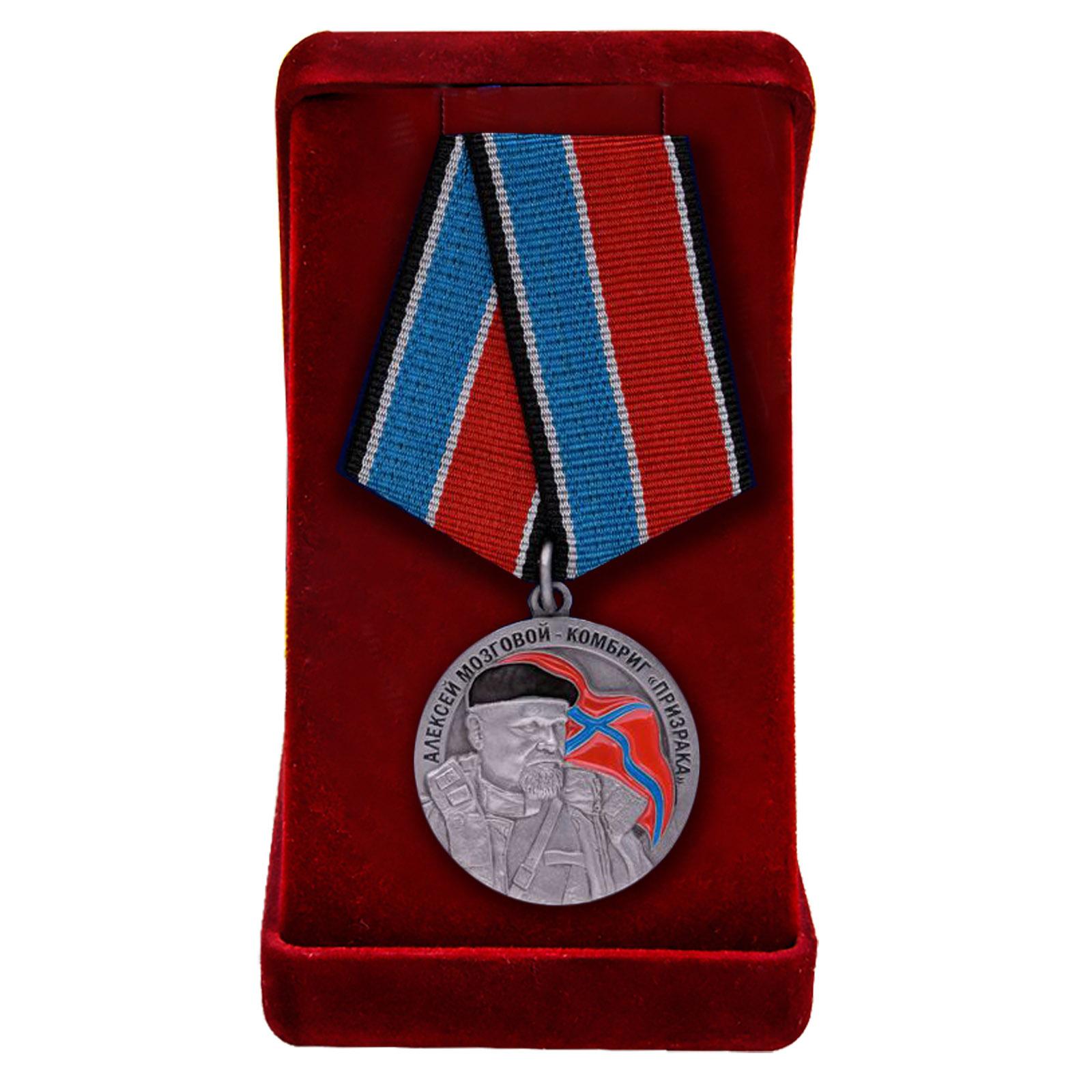 Купить медаль Памяти Алексея Мозгового с доставкой безопасно