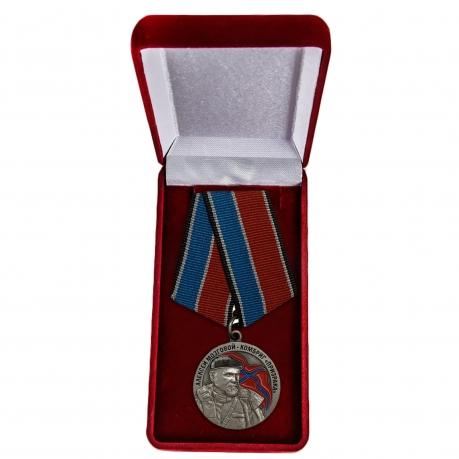 Памятная медаль Памяти Алексея Мозгового - в футляре
