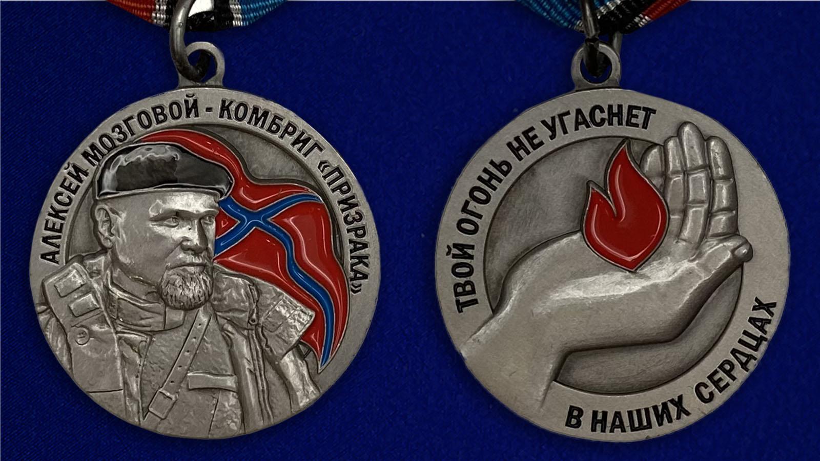 Памятная медаль Памяти Алексея Мозгового - аверс и реверс