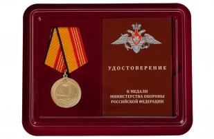 Памятная медаль Парад 70 лет Победы