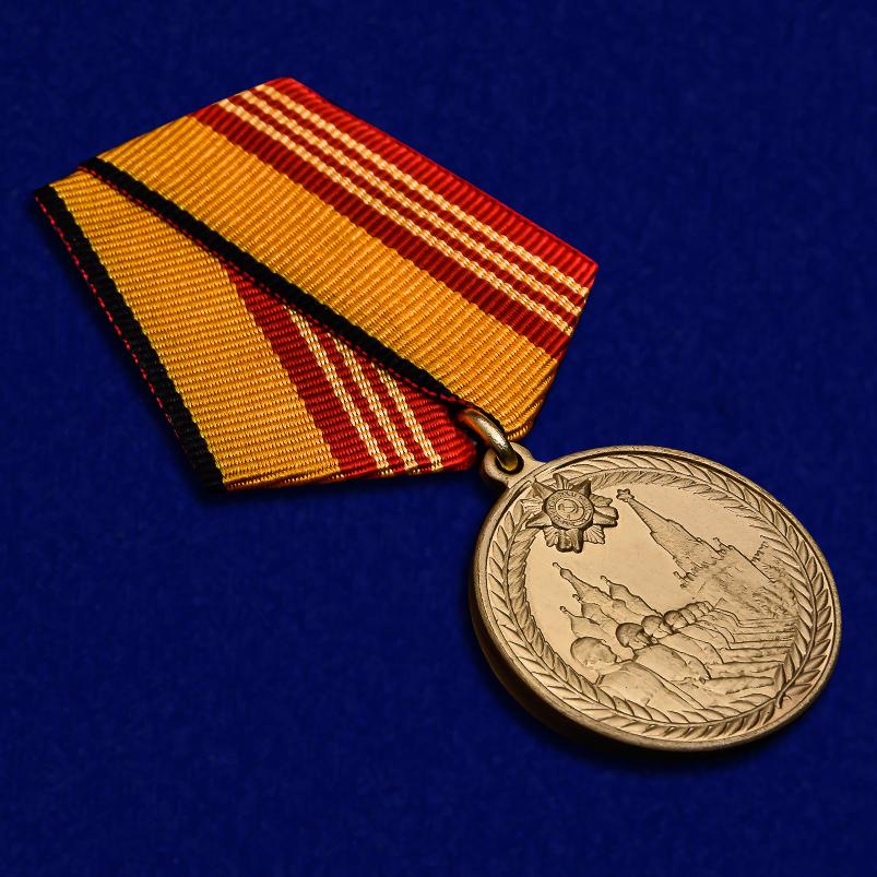 Памятная медаль Парад 70 лет Победы - общий вид