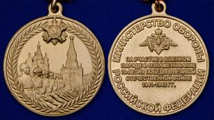 Памятная медаль Парад 70 лет Победы - аверс и реверс