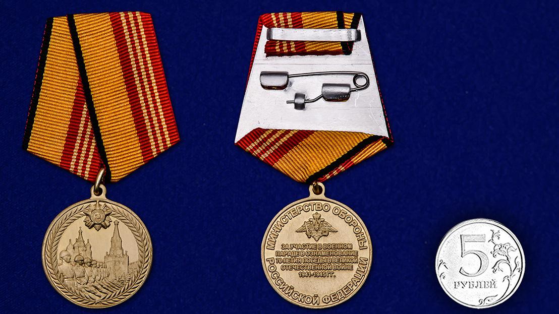 Памятная медаль Парад 70 лет Победы - сравнительный вид