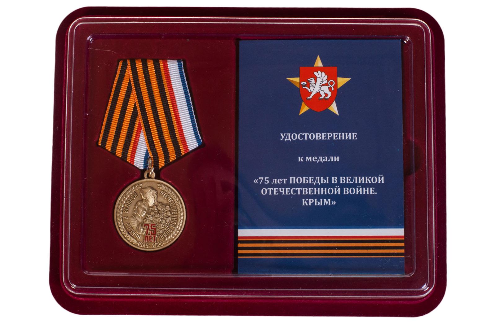 Купить памятная медаль Республики Крым 75 лет Победы в ВОВ с доставкой