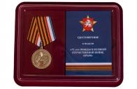 Памятная медаль Республики Крым 75 лет Победы в ВОВ - в футляре