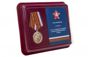 Памятная медаль Республики Крым 75 лет Победы в ВОВ