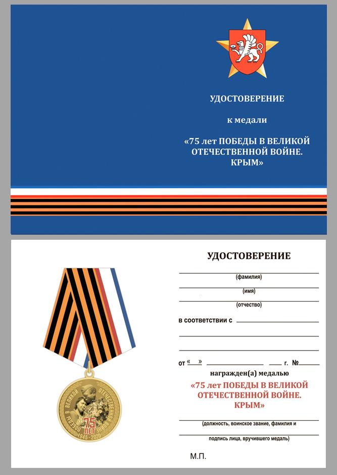 Памятная медаль Республики Крым 75 лет Победы в ВОВ - удостоверение