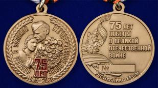 Памятная медаль Республики Крым 75 лет Победы в ВОВ - аверс и реверс