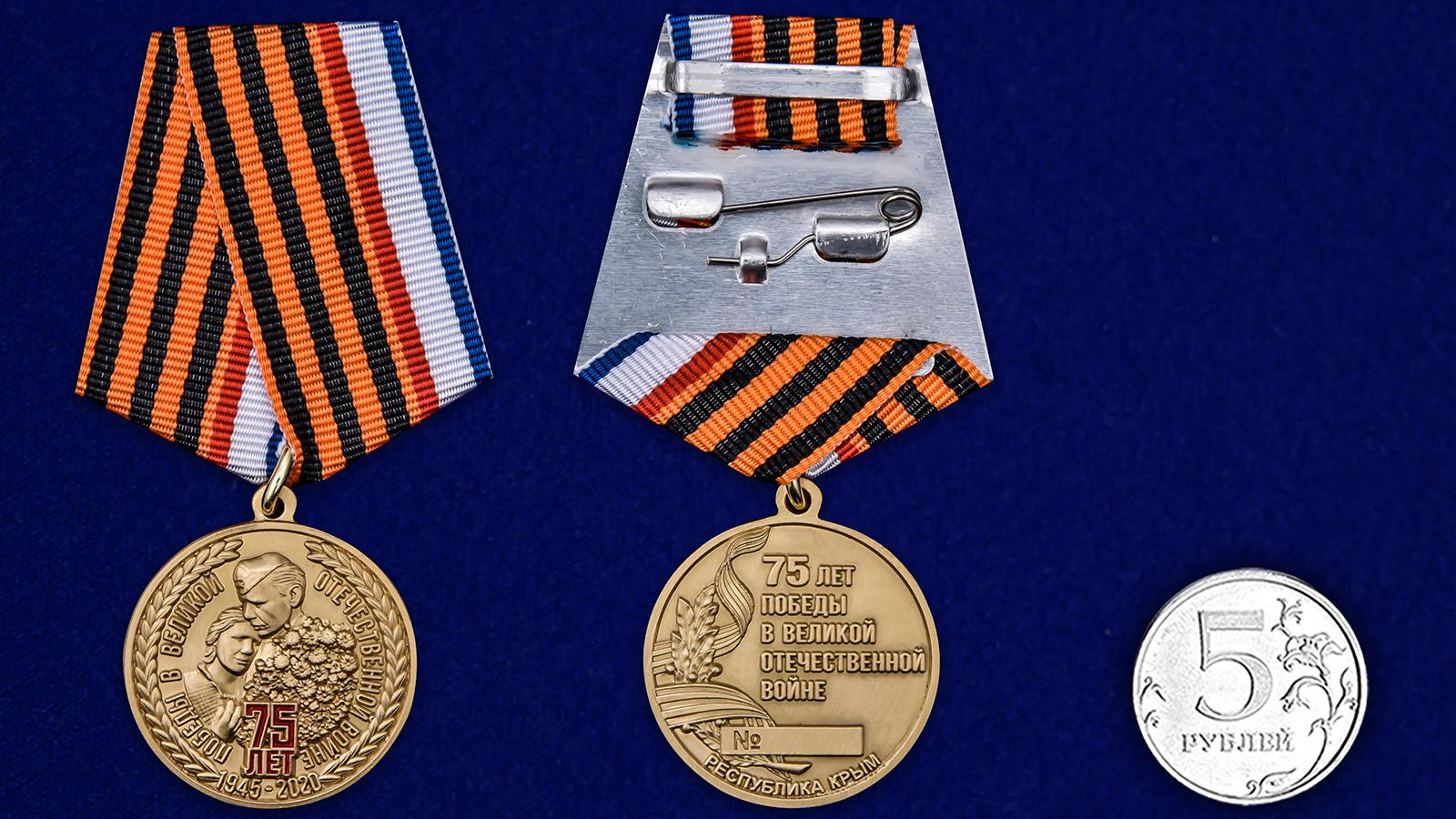 Памятная медаль Республики Крым 75 лет Победы в ВОВ - сравнительный вид