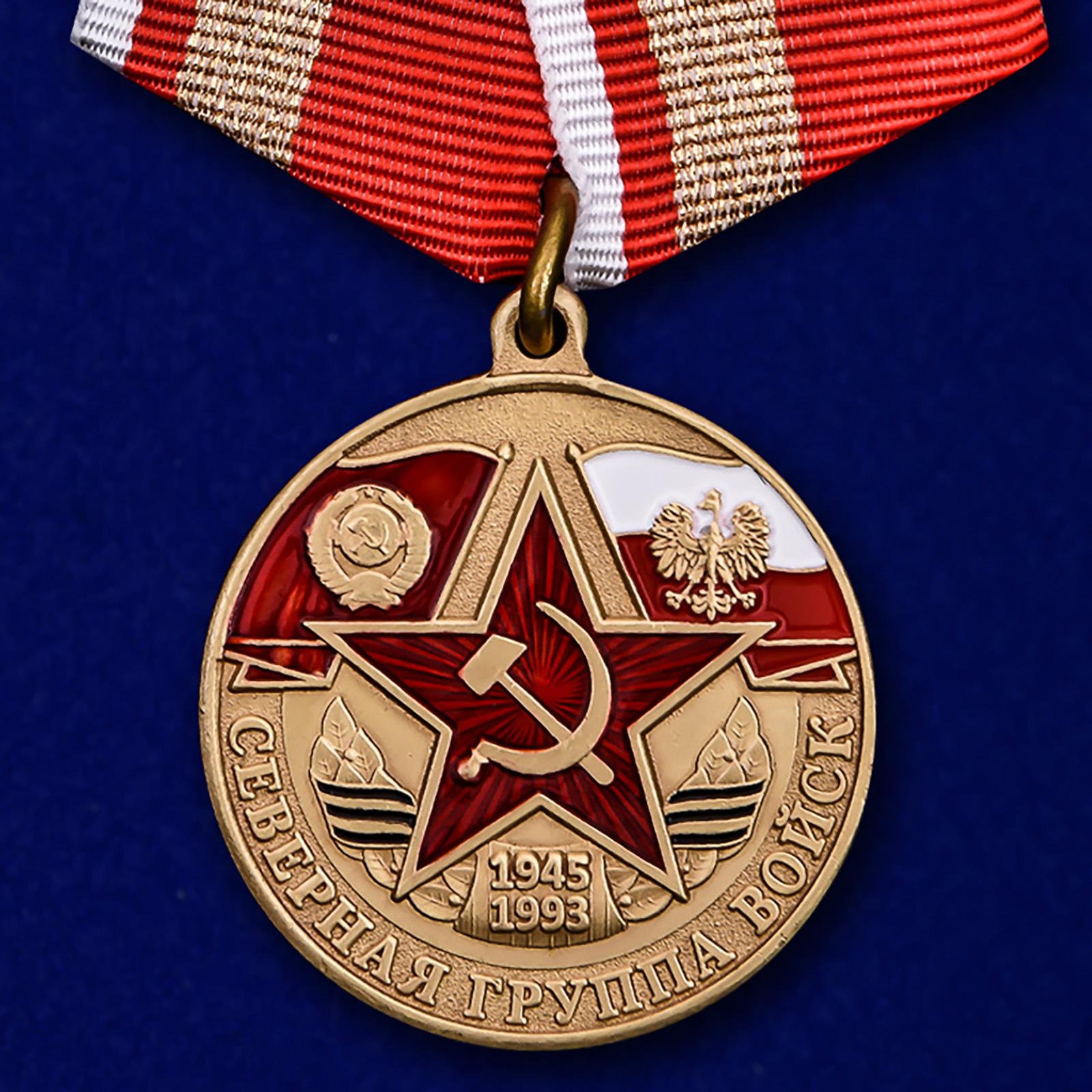 """Памятная медаль """"Северная группа войск"""""""