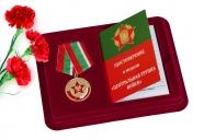 Памятная медаль Северная Группа Войск 1945-1993