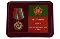 Памятная медаль Северная Группа Войск 1945-1993 - в футляре