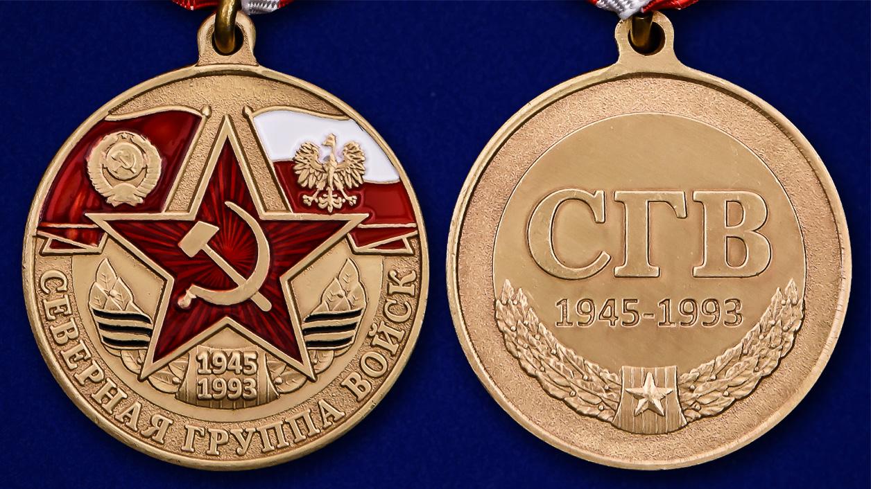 """Памятная медаль """"Северная группа войск"""" - аверс и реверс"""