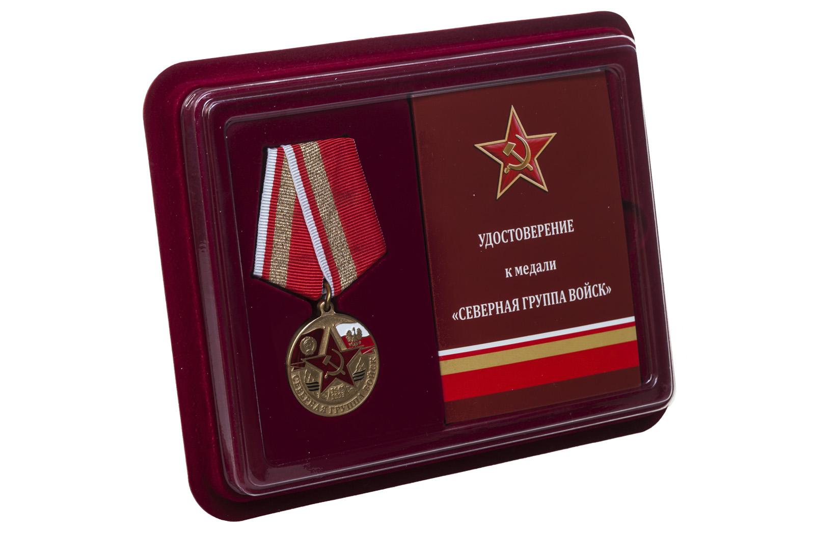 Памятная медаль Северная группа войск заказать по лучшей цене