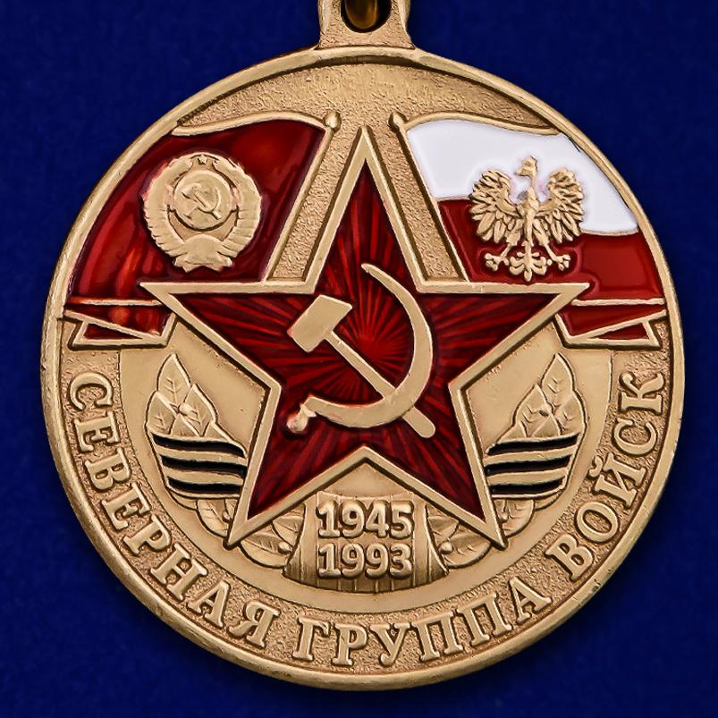 Памятная медаль Северная группа войск