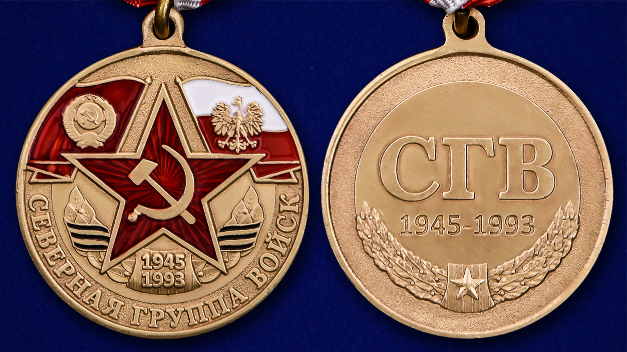 Памятная медаль Северная группа войск - аверс и реверс