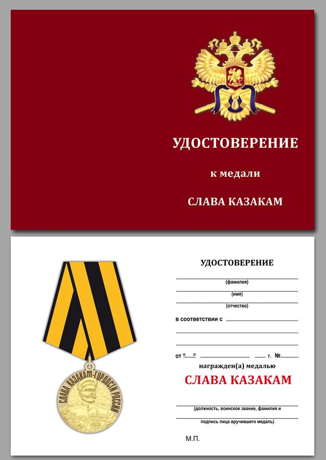 Удостоверение к амятной медали Слава казакам