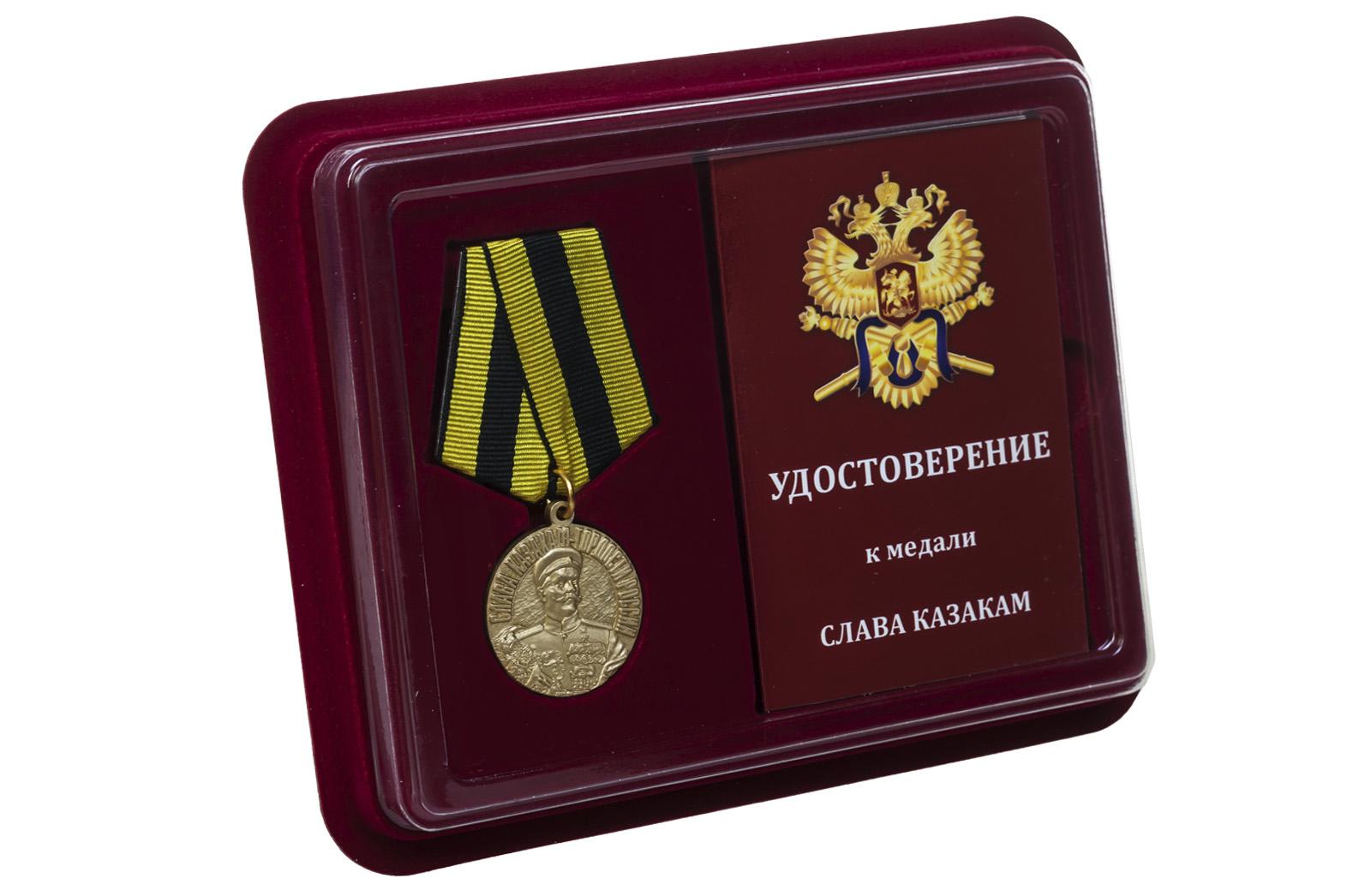"""Памятная медаль """"Слава казакам"""" купить по сбалансированной цене"""