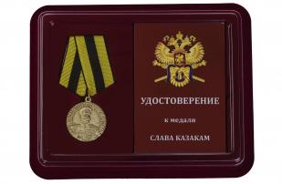 Памятная медаль Слава казакам