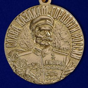 Памятная медаль Слава казакам - купить онлайн