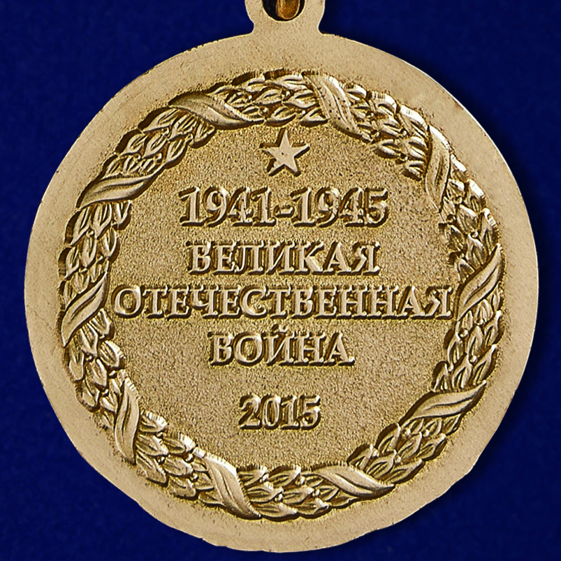 Памятная медаль Слава казакам - купить в подарок