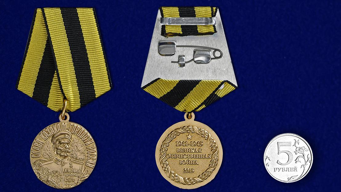 Памятная медаль Слава казакам - сравнительный вид