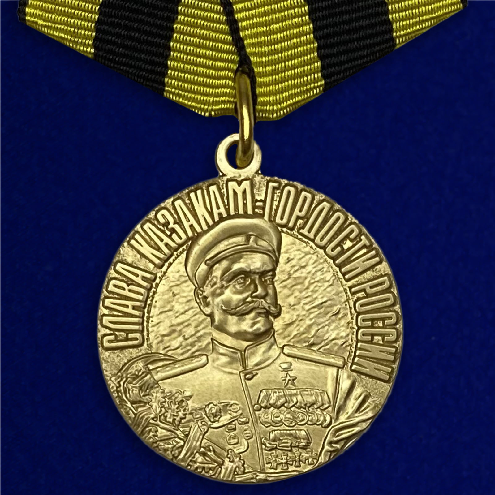 """Медаль """"Слава казакам"""""""
