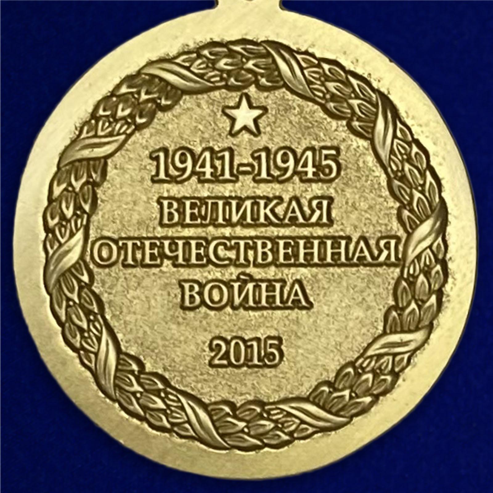 """Памятная медаль """"Слава казакам"""""""