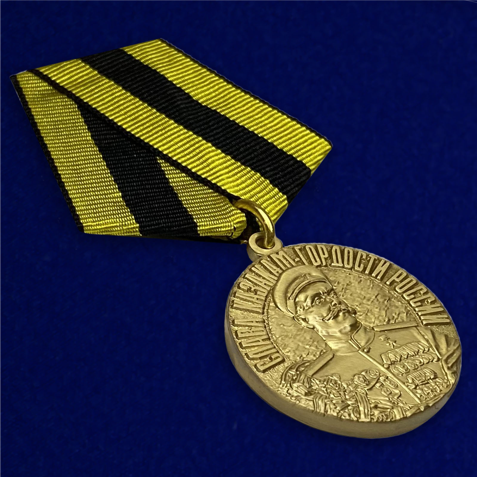 """Купить медаль """"Слава казакам"""""""