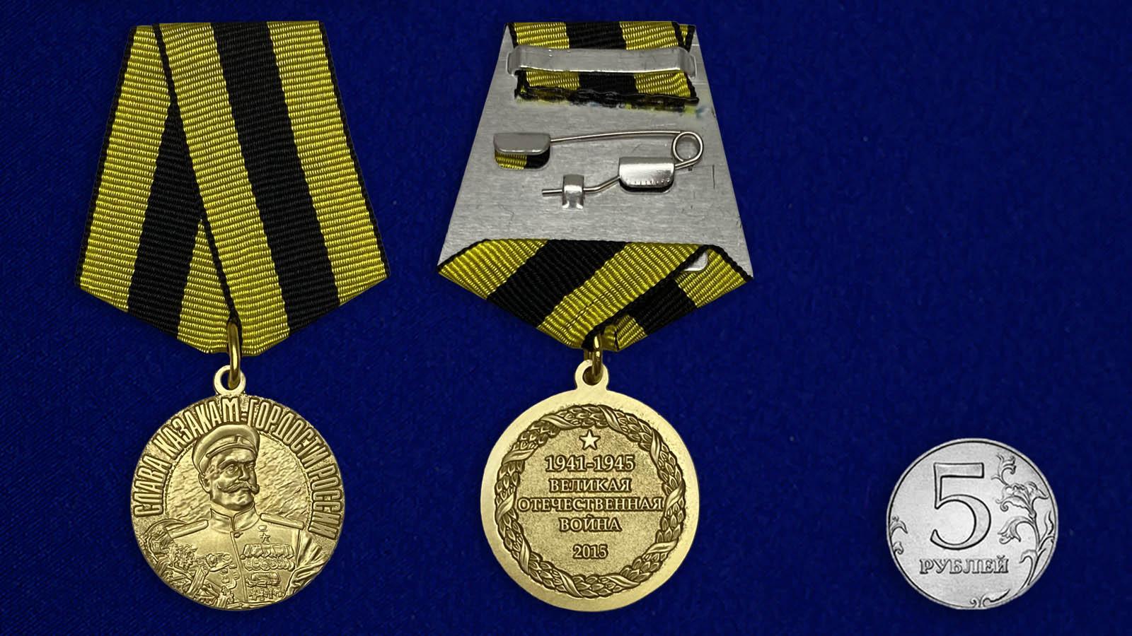 """Выгодная цена медали """"Слава казакам"""""""